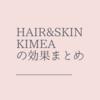 【地肌のキメを整えて美髪ゲット!HAIR&SKIN KIMEA(キメア)】