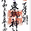 東郷神社の御朱印(渋谷区)〜竹下通りを卒業したら・・・