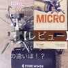 【軽量186g】FORE WINDS(フォアウィンズ)マイクロキャンプストーブ【レビュー】