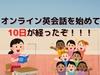 オンライン英会話を始めて10日が経ったぞ!!!