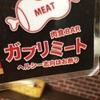 「肉食BAR ガブリミート」で「ベイビーバックリブのBBQ」を食べてきた