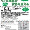 【12/8(土)開催!】ほんまにええの?ゲノム編集が世界を変える