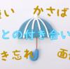 ロング傘はもういらない!