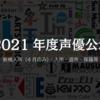 【7月更新中】2021年度声優公示(新規入所・入所・移籍・退所・昇格等)