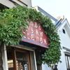 日田・豆田町の鶏肉専門店『鳥市本店(とりいちほんてん)』の刺し身は美味!