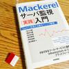 「Mackerel サーバ監視[実践]入門」の共著に参加しました