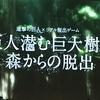 巨人潜む巨大樹の森からの脱出の感想