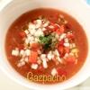 冷製トマトスープ ガスパッチョ!