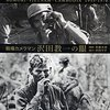 土門拳:アカだが有名な写真家、広島出身:ベトナム撮った沢田教一はピュリッツァー賞!