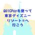 【JCB】QUICPay ディズニーキャンペーン