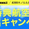 ANAがA380ホノルル就航記念!特典航空券を大解放、空席ある限りマイルで予約可能