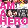 【映画感想】『アイアムアヒーロー』(2016) / よくできた国産ゾンビ映画