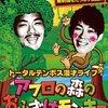 トータルテンボス漫才ライブ『アフロの森のおふざけモンキー』