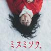 【ミスミソウ(映画)】視聴感想(ネタバレ注意)