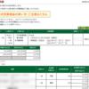 本日の株式トレード報告R2,11,17