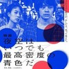 キネマ旬報日本映画ベスト1! 夜空はいつでも最高密度の青色だ