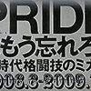 橋本宗洋著「PRIDEはもう忘れろ!」(エンターブレイン)を読んだ