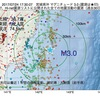 2017年07月24日 17時30分 宮城県沖でM3.0の地震