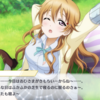 毎日感想(43) 5章6話『μ'sVS虹ヶ咲!?』/彼方『彼方の事情』