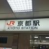 京都で法事⛩️