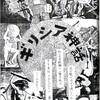 """「ギリシャ神話」:私が描いたマンガ(その1)""""サイボーグ布袋和尚"""""""