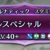 【スペシャルマップ】「スキルスペシャル その2 ルナティック」に、アスク王国勢で挑戦!