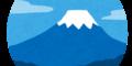 お正月に富士登山を決行!