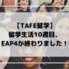 【TAFE留学】留学生活10週目、EAP4が終わりました!