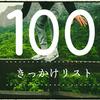 暇でダラーっとした時に強制的にすることを決めてもらえる「きっかけリスト100」の遊び方