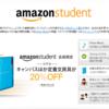 【備忘録】Amazon Studentって何ができるねん