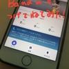 Huawei Band2をiPhone8に繋げて一緒に寝てみた。