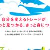 YJFX!(外貨ex)のFX案件攻略、10万通貨取引(コスト200円程度)で16000円還元は魅力