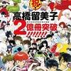 第806話 日本の漫画家列伝⑩ ギャグもファンタジーも描くオールラウンドな国民的漫画家〜高橋留美子先生