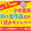 【マンガ】DLSite comipo少年画報社のマンガ無料キャンペーンのオススメマンガと自分が読む予定のマンガメモ
