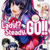 「Lady!? Steady,GO!!」感想