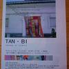 TAN-BI展 ルンビニ園といろんな人と、アトリエmadoが、一緒になった日。