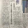 大阪日日新聞で何を目指すか 森友学園事件と私 - 大阪日日新聞(2018年9月6日)