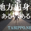 TABIPPO.NETにて、「地方出身あるある」が公開されました。