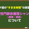 """【先天性門脈体循環シャント①~概要・病因~】~""""すきま時間""""の獣医学~"""