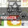 暇つぶしにピッタリな懸賞パズルアプリ『○○de懸賞』シリーズ【スマホゲーム】