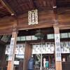 【神社仏閣】大石神社