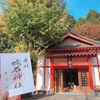 〔熊本赤水蛇石神社〕自然動物崇拝の赤水蛇石神社