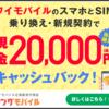【3/14まで】Y!mobileの秘密の案件の詳細をゲット!!端末台込みのプランSで「2227円」で利用できるぞ!!