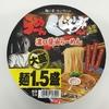 【今週のカップ麺58】 らーめん くじら軒 濃口醤油らーめん 大盛り(サンヨー食品)