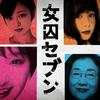 """『女囚セブン』 「東映ピンキーバイオレンス」の""""確信犯""""後継者"""