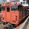 山陰本線の旅 倉吉駅~智頭駅(R2-24-7)