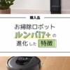 14万円越え!?お掃除ロボット「ルンバi7+」の特徴について