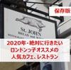 【保存版】2020年・絶対に行きたいロンドンっ子オススメの人気カフェ、レストラン | 地図
