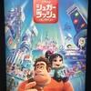 (映画)シュガー・ラッシュ:オンライン@109シネマズ名古屋~ハードルを上げ続けるディズニー
