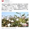 良品計画「新疆に人権侵害はなかった」 中国に引っ越せば? 2021年7月9日